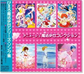 アニメージュ ぴえろ魔法少女コレクション集 (CD)