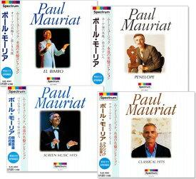 ポール・モーリア 永遠の名盤 コレクショント 4枚組 全48曲 (CD)