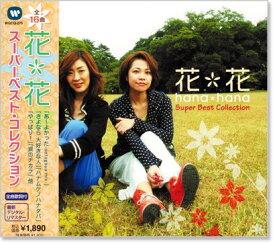 花*花 スーパーベスト・コレクション (CD)