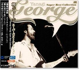 柳ジョージ スーパーベスト・コレクション (CD)