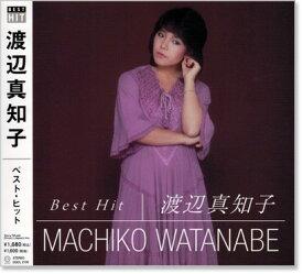 渡辺真知子 ベスト・ヒット (CD)