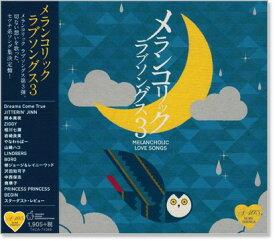 A-40 メランコリックラブソング3 (CD)