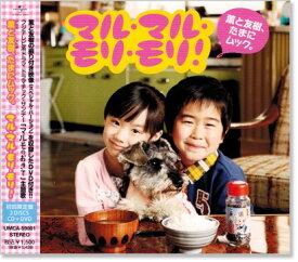 マル・マル・モリ・モリ! 薫と友樹、たまにムック。初回限定盤 DVD付 (CD)