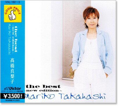 高橋真梨子 ザ・ベスト NEW・エディション 2枚組 全32曲 (CD)