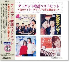 デュエット歌謡 ベストヒット (CD)
