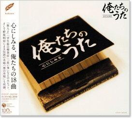 心にしみる 俺たちのうた (CD)