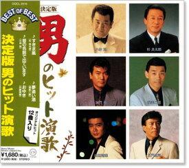 決定版 男のヒット演歌 ベスト・オブ・ベスト (CD)