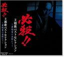 必殺!! 主題歌ベストセレクション 裏稼業の哀歌たち (CD)