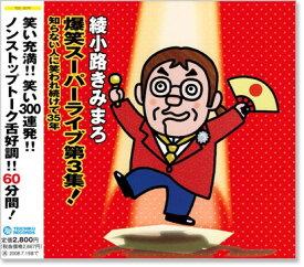 綾小路きみまろ 爆笑スーパーライブ 第3集 (CD)