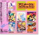 アニメージュ・メモリアル・コレクション (CD)