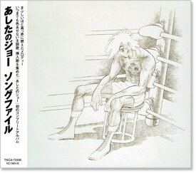 あしたのジョー ソングファイル アニメ主題歌 (CD)