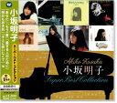 小坂明子 スーパーベスト・コレクション (CD)