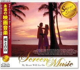 【新品】永遠の映画音楽 愛と青春 (CD)