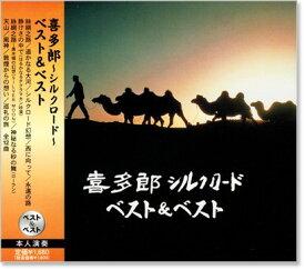 【新品】喜多郎 〜シルクロード〜 ベスト&ベスト (CD)