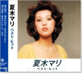 【新品】夏木マリ ベスト・ヒット (CD)