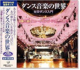 ダンス音楽の世界 社交ダンス入門 追悼・限定盤 (CD)