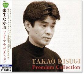 来生たかお プレミアム・コレクション (CD)