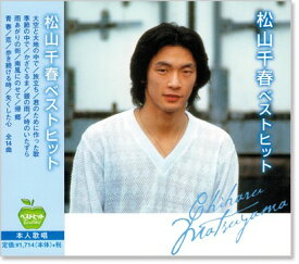 松山千春 ベストヒット14 (CD)