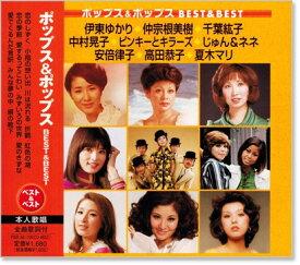 【新品】ポップス&ポップス BEST&BEST (CD)