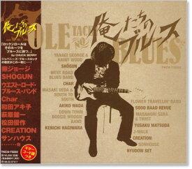 俺たちのブルース (CD)