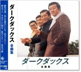 ダーク・ダックス 全曲集 (CD)
