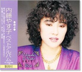 内藤やす子 ベストアルバム (CD)