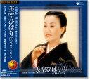 美空ひばり(1) ベスト&ベスト (CD)