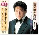 増位山大志郎 ベストアルバム (CD)