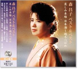 森昌子 ベスト&ベスト (CD)