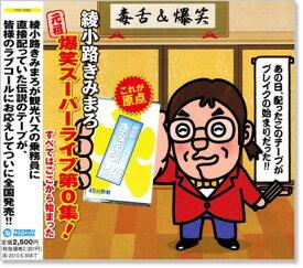綾小路きみまろ 元祖 爆笑スーパーライブ第0集 LIVE生中継 (CD)