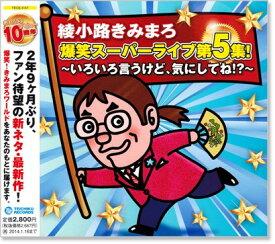 綾小路きみまろ 爆笑スーパーライブ 第5集 (CD)