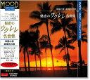 魅惑のウクレレ名曲集 (CD)