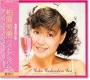 柏原芳恵 ベストアルバム (CD)