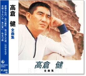 高倉健 全曲集 (CD)