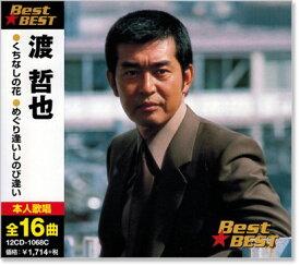 渡哲也 ベスト (CD)