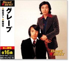 グレープ ベスト (CD)