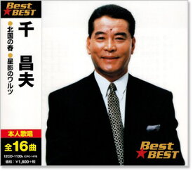千昌夫 ベスト (CD)