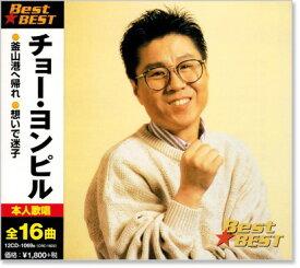 チョー・ヨンピル ベスト (CD)