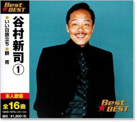 谷村新司 1 ベスト (CD)