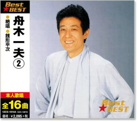 舟木一夫 2 ベスト (CD)