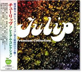 チューリップ プレミアム・コレクション (CD)