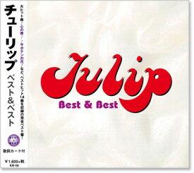 チューリップ ベスト&ベスト (CD)