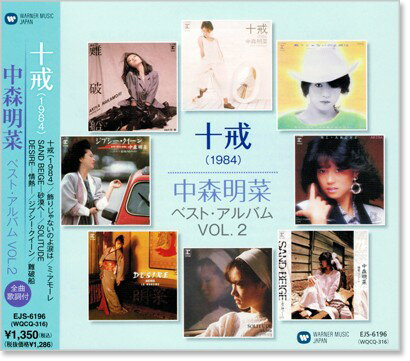 中森明菜 ベスト・アルバムVOL.2 (CD)