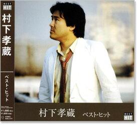 【新品】村下孝蔵 ベスト・ヒット (CD)