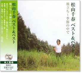 松山千春 ベスト&ベスト (CD)