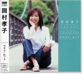 岡村孝子 ベスト・ヒット (CD)