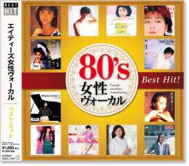 80's 女性ヴォーカル ベスト・ヒツト (CD)