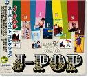 J - POP スーパーベスト・コレクション (CD)