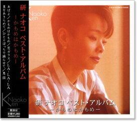 研ナオコ ベスト・アルバム (CD)