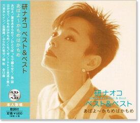 研ナオコ ベスト&ベスト (CD)